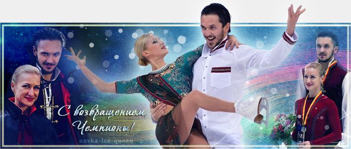 Татьяна Волосожар - Максим Траньков-4 2h6hj4l