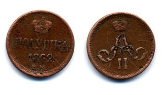 Экспонаты денежных единиц музея Большеорловской ООШ 2i1ihli