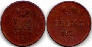 Экспонаты денежных единиц музея Большеорловской ООШ 2i7s0mt