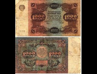 Экспонаты денежных единиц музея Большеорловской ООШ 2ih5yz7