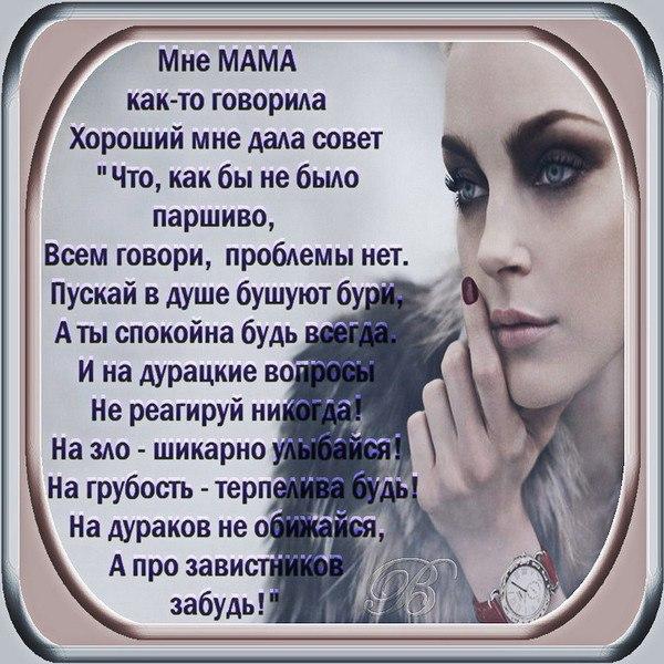 Стихи о маме. - Страница 5 2ihpcef