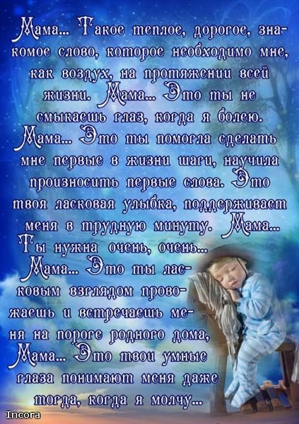 Стихи о маме. - Страница 2 2nqrxa1