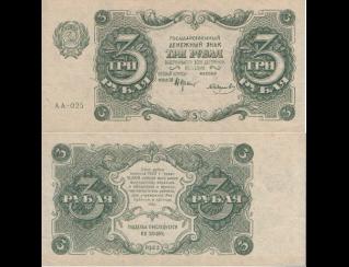 Экспонаты денежных единиц музея Большеорловской ООШ 2u6heyv