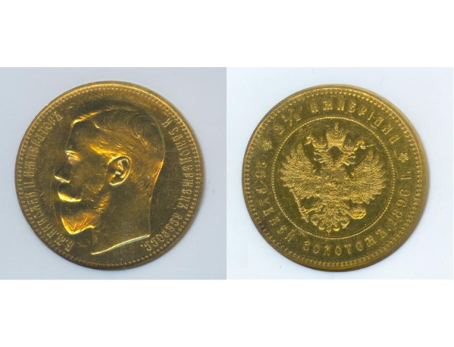Экспонаты денежных единиц музея Большеорловской ООШ 2ups114