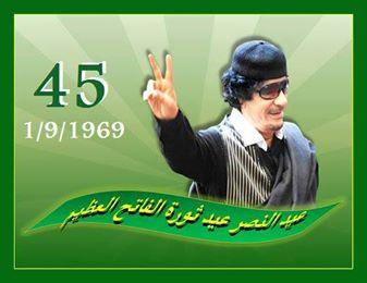 احتفالات شباب الفاتح العظيم بالذكرى الخامسه والاربعين لثورة الفاتح العظيم - صفحة 2 2usgy38