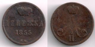 Экспонаты денежных единиц музея Большеорловской ООШ 2wrlmh4