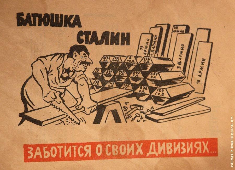 Агитационные листовки времен Великой Отечественной войны. 30msfw9