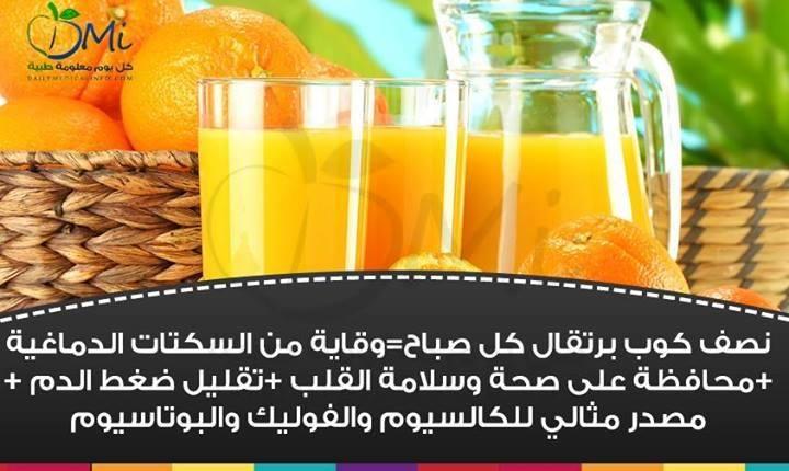 فوائد عصير البرتقال للجسم  33l2qt5