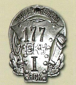 Личные (увольнительные) знаки русской армии 33niy3n