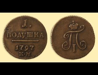 Экспонаты денежных единиц музея Большеорловской ООШ 343p6yq