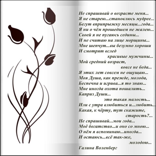 Красивые стихи - Страница 6 34dgb4h