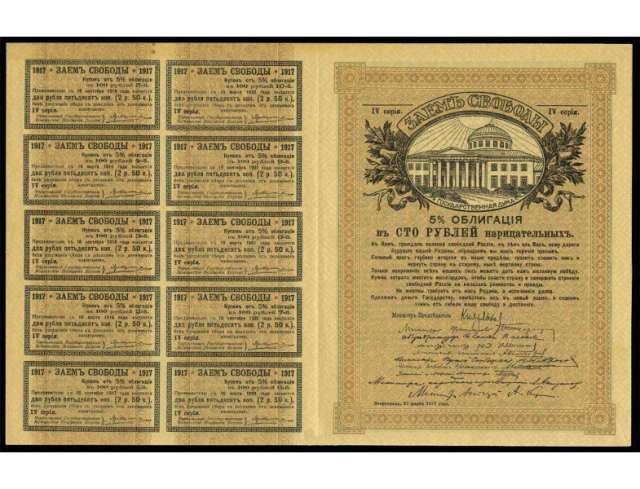 Экспонаты денежных единиц музея Большеорловской ООШ 34dsx9f