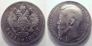 Экспонаты денежных единиц музея Большеорловской ООШ 4r2uf7
