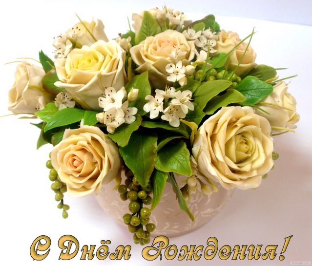 Поздравляем Катю Сергевну с Днем Рождения! 5lx9ck