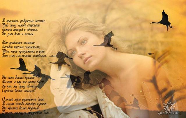 Красивые стихи - Страница 7 5z2iy1