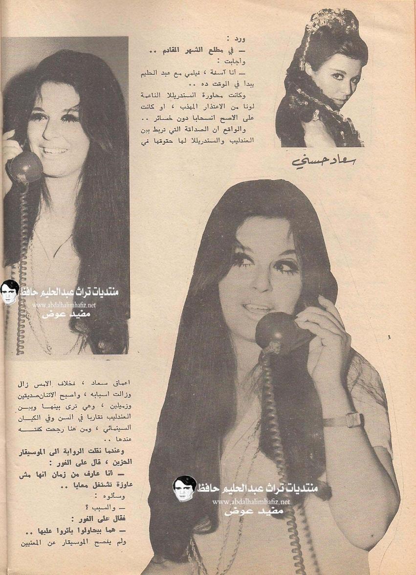 مقال - مقال صحفي : سعاد حسني في الموقف الحرج تقف مع عبدالحليم حافظ 1970 م 9kpix2