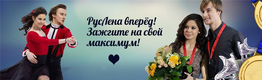 Елена Ильиных-Руслан Жиганшин - 8 - Страница 51 Apephg