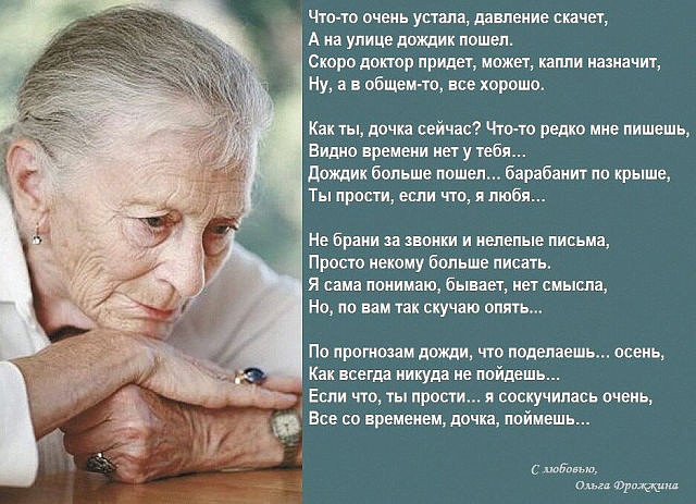 Стихи о маме. - Страница 5 Dg2kix