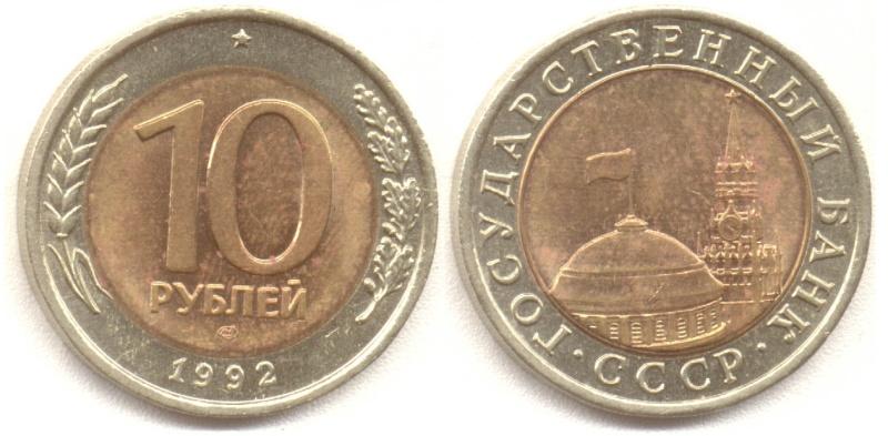 Экспонаты денежных единиц музея Большеорловской ООШ Dqkxms