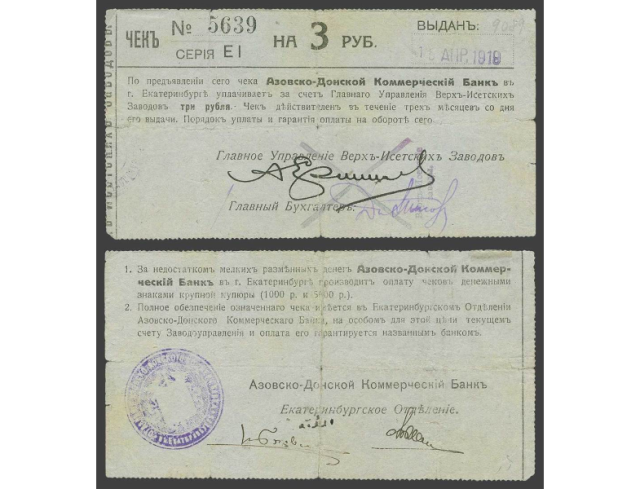Экспонаты денежных единиц музея Большеорловской ООШ Fda820