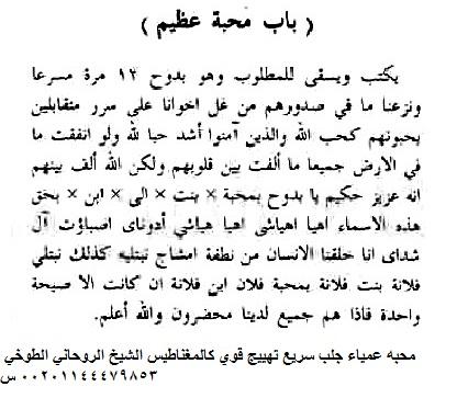 محبه عمياء جلب سريع تهييج قوي كالمغناطيس الشيخ الروحاني الطوخي Fo3cqq