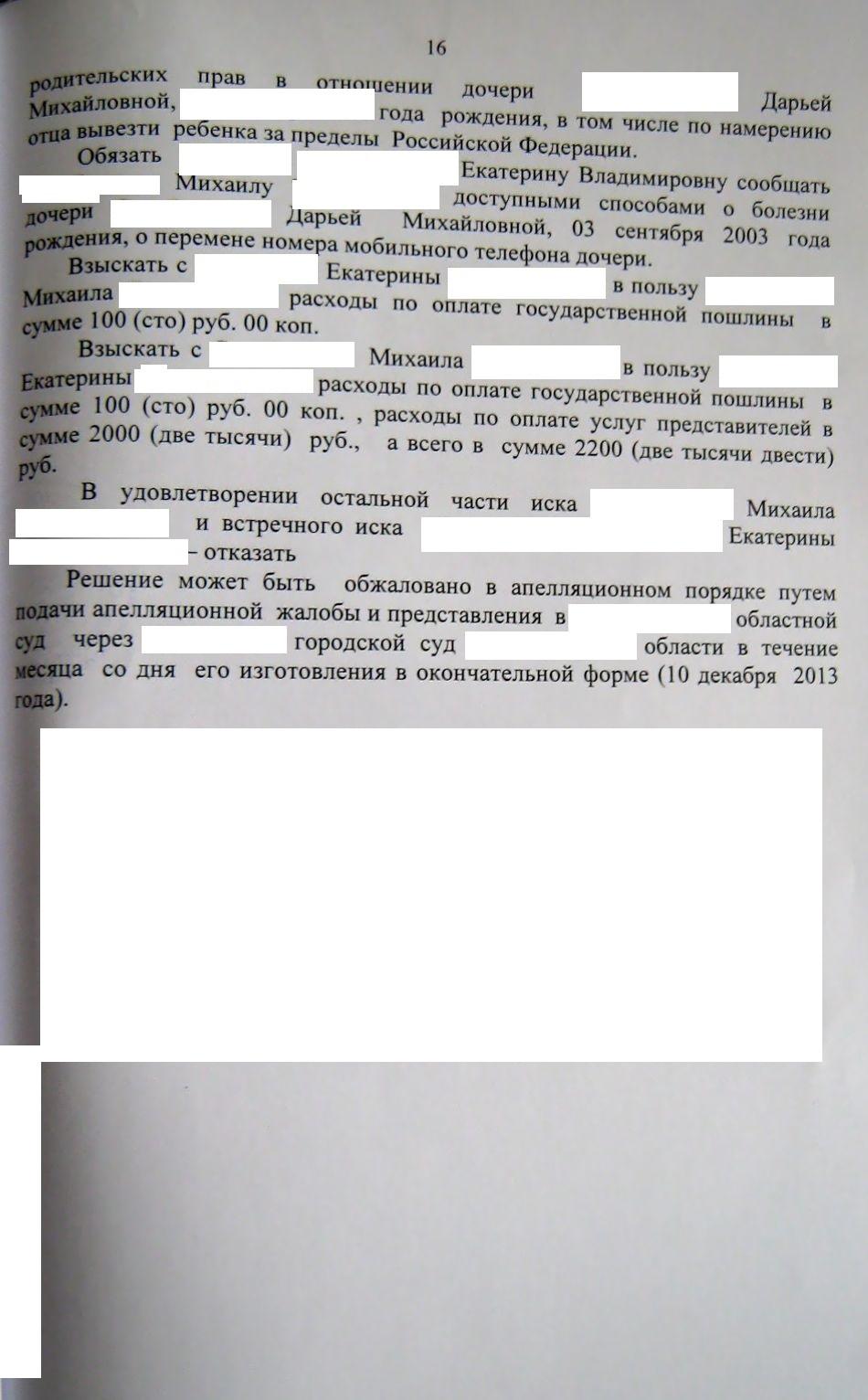 БЖ подала встречное исковое заявление (об устранении препятствий к общению с ребёнком) Ilgm13