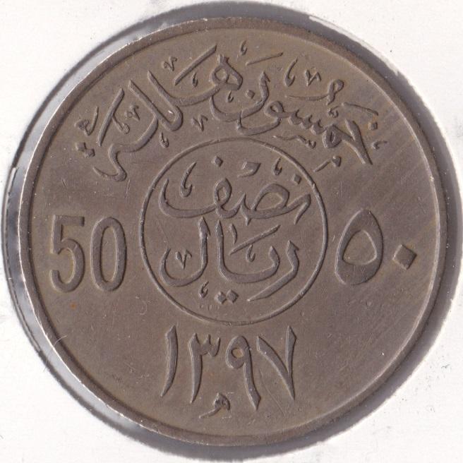 50 halala AH1397 (1976) K1fghx