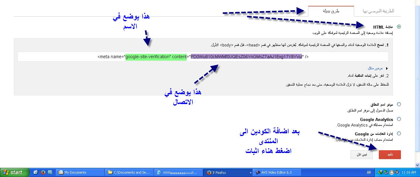 تحديث : طريقة استعمال GOOGLE SITEMAPS لنشر منتداك في محركات البحث بطريقة احترافية. Mme5vl