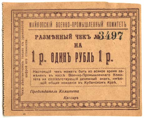 Экспонаты денежных единиц музея Большеорловской ООШ Qp003o