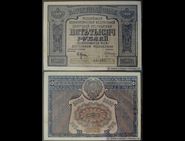 Экспонаты денежных единиц музея Большеорловской ООШ X5rssx
