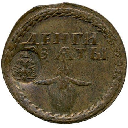 Экспонаты денежных единиц музея Большеорловской ООШ Zksbaf