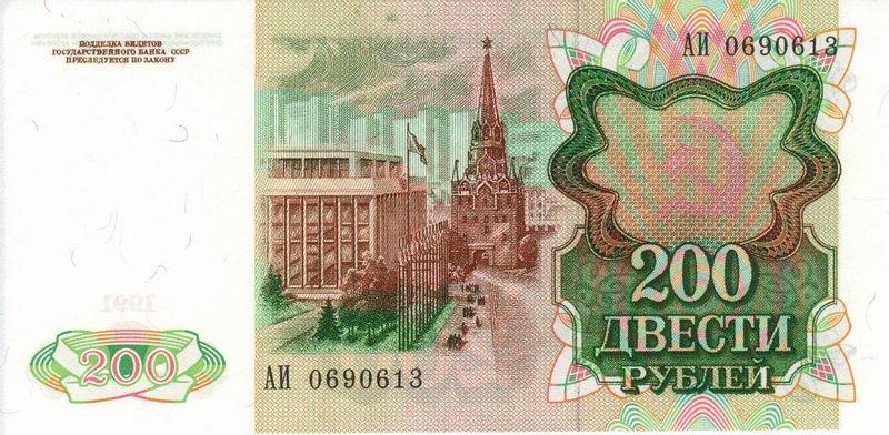 Экспонаты денежных единиц музея Большеорловской ООШ - Страница 2 11iisdz