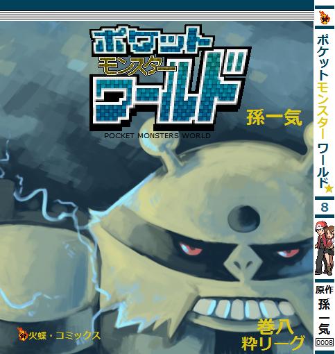Pocket Monsters World 13ygx03