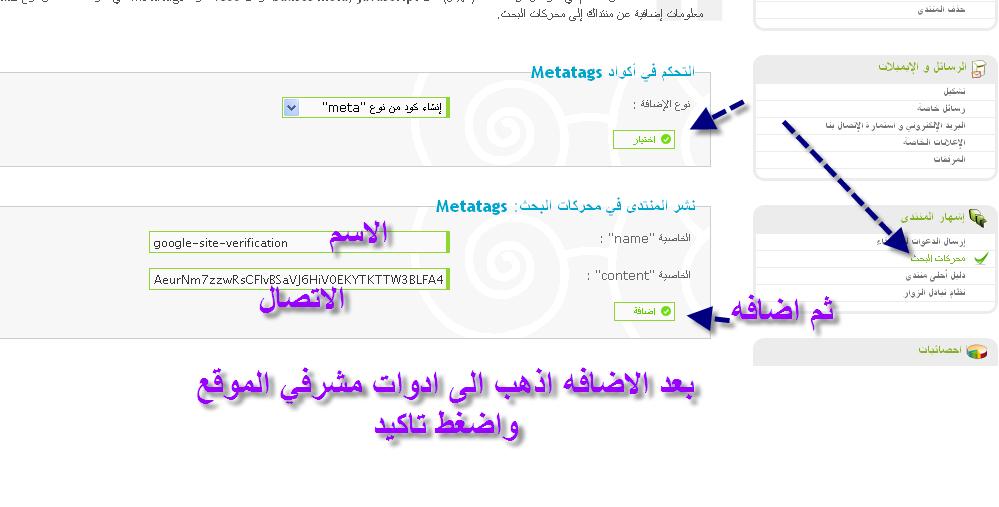 تحديث : طريقة استعمال GOOGLE SITEMAPS لنشر منتداك في محركات البحث بطريقة احترافية. 149phg
