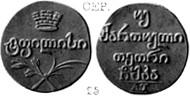 Экспонаты денежных единиц музея Большеорловской ООШ 14iiwyx