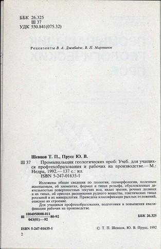 Книги из библиотеки hakasa 16kx2x5