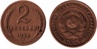 Экспонаты денежных единиц музея Большеорловской ООШ 23hx8ol