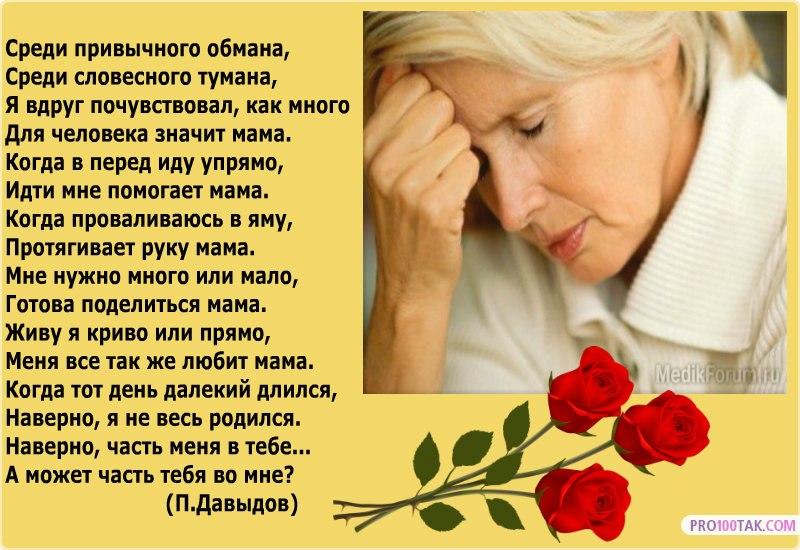 Стихи о маме. - Страница 5 23kf4fm