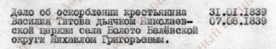 Некоторые факты из истории села Болото. 2eujucp