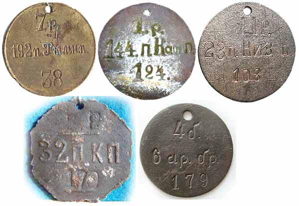 Личные (увольнительные) знаки русской армии 2gvsx89