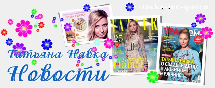 Татьяна Навка-новости, анонсы - Страница 12 2gwuhzl
