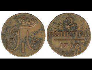 Экспонаты денежных единиц музея Большеорловской ООШ 2hqqpma