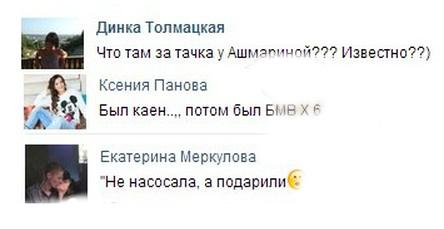 Алёна Ашмарина 2igyutx