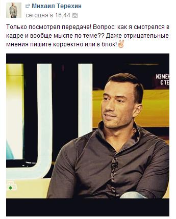 Михаил Терёхин. - Страница 6 2j1lkr6