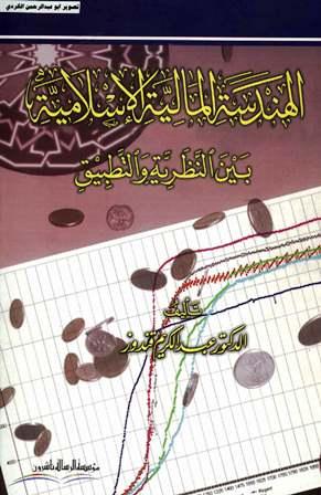 الهندسة المالية الإسلامية بين النظرية والتطبيق 2mrcear