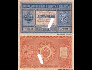 Экспонаты денежных единиц музея Большеорловской ООШ 2q2r2om