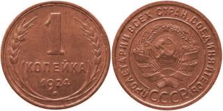 Экспонаты денежных единиц музея Большеорловской ООШ 2qk14jd