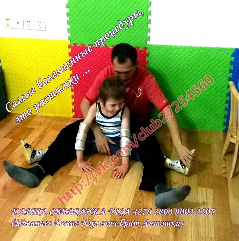 Антон Диванаев.5 лет. ДЦП, бронх. астма .SOS... 2qmlmdk