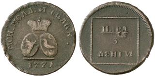 Экспонаты денежных единиц музея Большеорловской ООШ 2qn2n4l