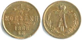 Экспонаты денежных единиц музея Большеорловской ООШ 2qx7pk3